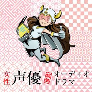 女性声優たなか久美 一人多役の城にまつわるオリジナル城勉歴史ボイスドラマシリーズ