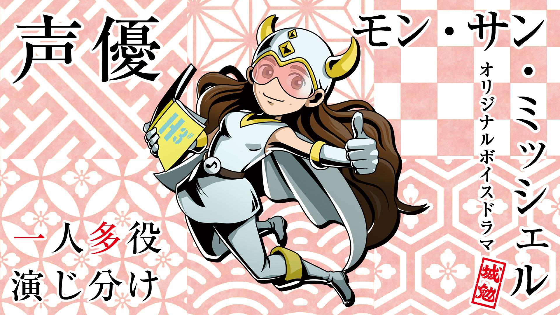 女性声優・たなか久美 一人多役演じ分け オリジナルボイスドラマ「モン・サン・ミッシェル」サブスク配信開始